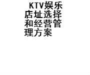 KTV娱乐店址选择和经营管理方案