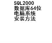 SQL2000数据库64位电脑系统安装方法